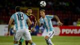 Аржентина се издъни срещу Венецуела (ВИДЕО)