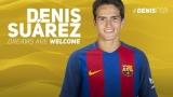 Официално: Денис Суарес се завърна в Барселона