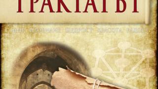 """""""Трактатът"""" - пътешествия из дебрите на религията и мистицизма"""