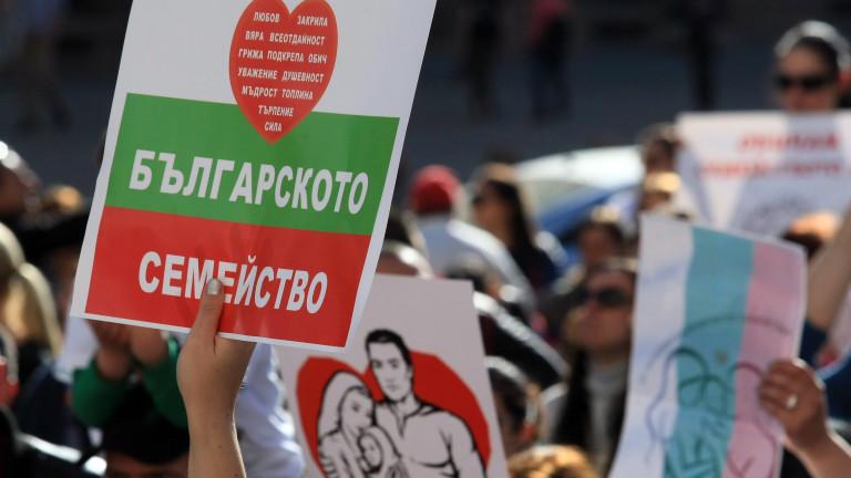 Десетки семейства протестираха заедно с децата си във Велико Търново