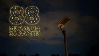 """СО ще похарчи 5 пъти повече за осветление, а Фандъкова не знае, недоумяват от """"Спаси София"""""""
