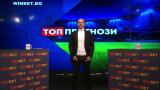 """Бившият треньор на ЦСКА Милен Радуканов гост в предаването """"Топ прогнози"""""""