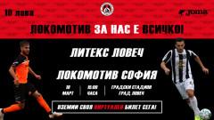 Локомотив (София) пусна в продажба виртуални билети