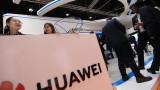 Великобритания допусна Huawei до 5G мрежата си, но с условия