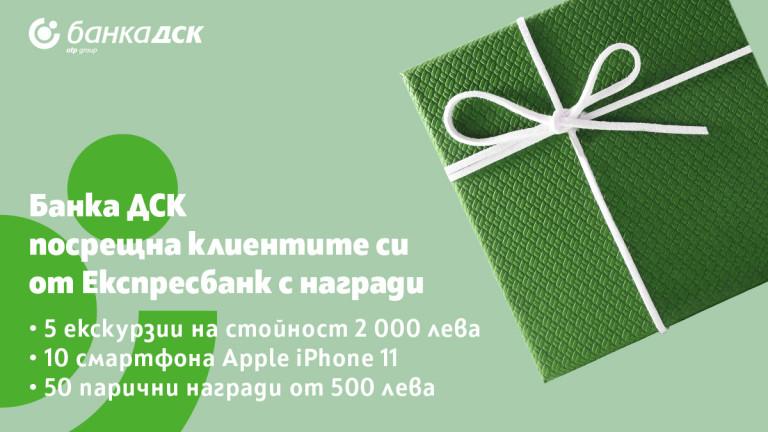 Банка ДСК посрещна клиентите си от Експресбанк с награди