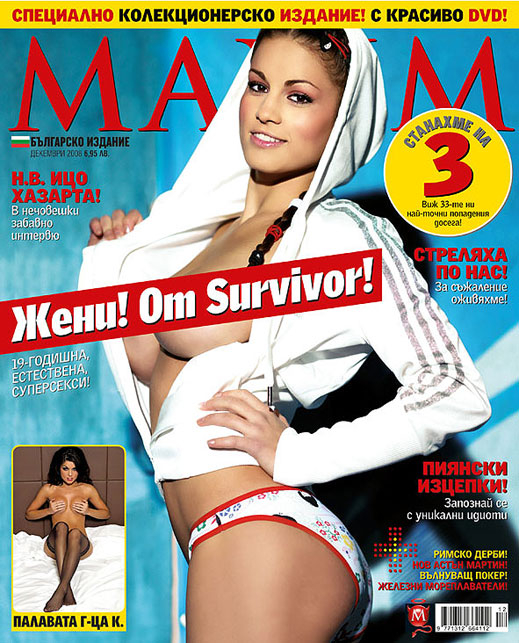 Ексклузивни кадри: Жени от Survivor в Мaxim