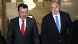 За С. Македония не е ясно в какво е проблемът, София да си дообясняла позицията