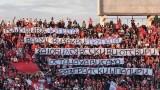 Феновете на ЦСКА се подиграха с вечния съперник