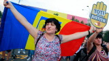 Нов протест срещу правителството в Румъния