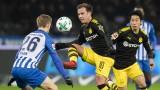Херта и Борусия (Дортмунд) не се победиха - 1:1