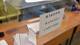 Припаднали гласоподаватели в Бурса
