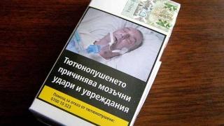 Жена позна починалия си съпруг на една от страшните ни цигарени кутии