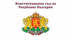На 20 октомври КС решава за комисията за промени в Конституцията