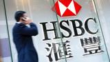 HSBC свива офисите си наполовина