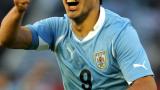 Суарес се присъедини към Уругвай