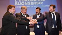 Националистически партии в ЕС обединяват силите си след евроизборите