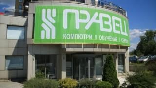 """Българската компания """"Правец"""" търси купувач за бизнеса си"""