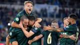 Италия победи Гърция с 2:0 в европейска квалификация