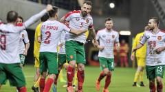 """България с """"класическа"""" победа срещу Словения на днешната паметна дата"""