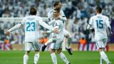 Реал (Мадрид) срази Борусия (Дортмунд) с 3:2 в зрелищен мач