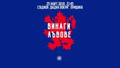 БФС с важна информация за мача Косово - България