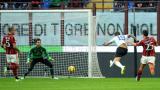 За първи път Милано без отбор в Европа