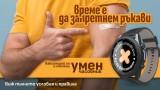 Смарт часовник срещу ваксина - в томбола на МЗ