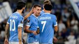 Лацио - Локомотив (Москва) 2:0 в мач от Лига Европа