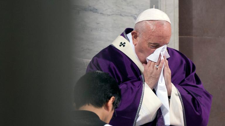 Папа Франциск е болен и пропуска планирана литургия с римски