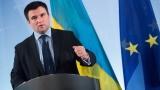 Външният министър на Украйна Павло Климкин подаде оставка