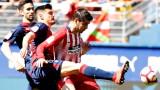 Атлетико (Мадрид) победи Ейбар с 1:0 като гост