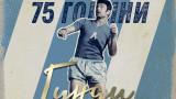 "Уест Хем каза ""да"" на Левски за 75-годишнината на Гунди"