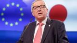 Юнкер видя опасността за ЕС: Европейците загубиха либидото си един към друг