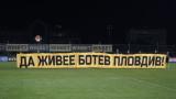 От Ботев с нов призив към феновете за спасяването на клуба
