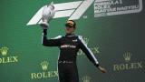 Естебан Окон изненада фаворитите и спечели Гран при на Унгария
