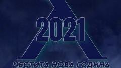 Левски: Нека 2021 година донесе щастливи мигове с любимия клуб