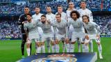 Реал най-скъп футболен отбор за четвърта поредна година