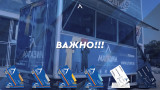 """Кампанията """"Аз съм Левски"""" временно преустановява обиколката си из България"""