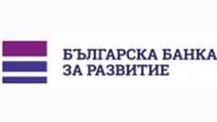 Българска банка за развитие стартира нова програма за кредитиране на малки и средни фирми