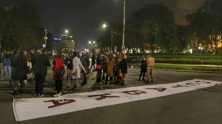 Поредна протестна вечер в София, предаде БНР. Демонстранти за 113-а