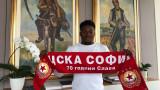 ЦСКА се подсили с футболист на Сент Етиен, юноша на Манчестър Сити