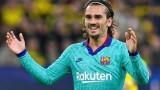 Антоан Гризман: Напуснах Атлетико, за да спечеля Шампионската лига