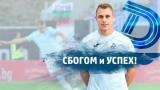 Официално: Дунав и Левски се разбраха за Антон Огнянов