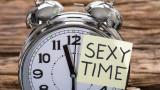 В колко часа трябва да правим секс