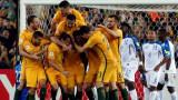 Австралия се класира за Мондиал 2018