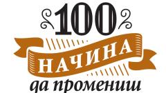 """Вдъхновяващи истории и """"100 начина да промениш живота си"""""""