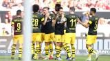 Борусия (Дортмунд) разби Щутгарт с 4:0 като гост
