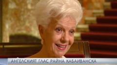 Райна Кабаиванска: Сцената е една илюзия