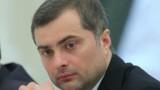 Бившият помощник на Путин, Сурков: Украйна няма да си върне сепаратисткия изток
