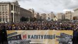 Порошенко и Тимошенко призоваха украинците на Майдан преди срещата Зеленски-Путин